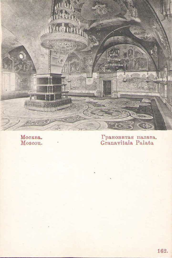 Кремль. Грановитая палата