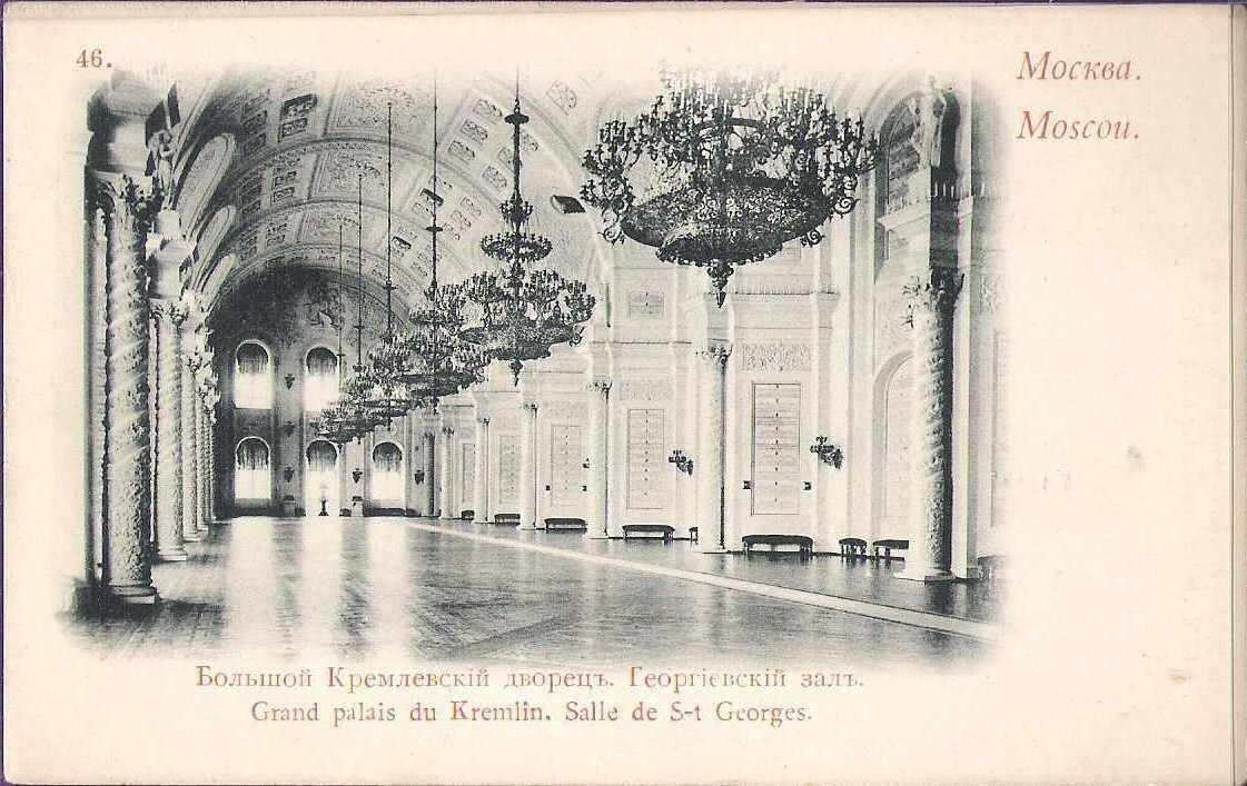 Кремль. Большой Кремлевский дворец. Георгиевский зал
