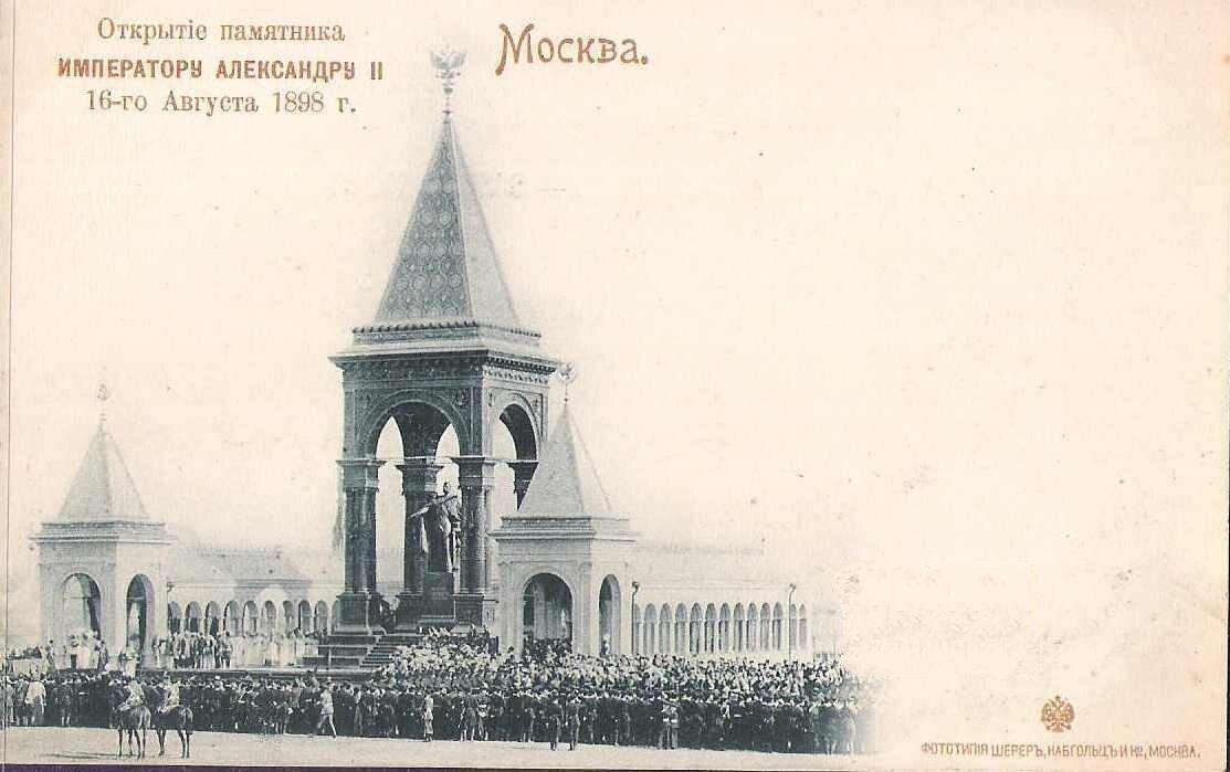 Кремль. Открытие памятника  императору Александру II. 16 августа 1898 г.