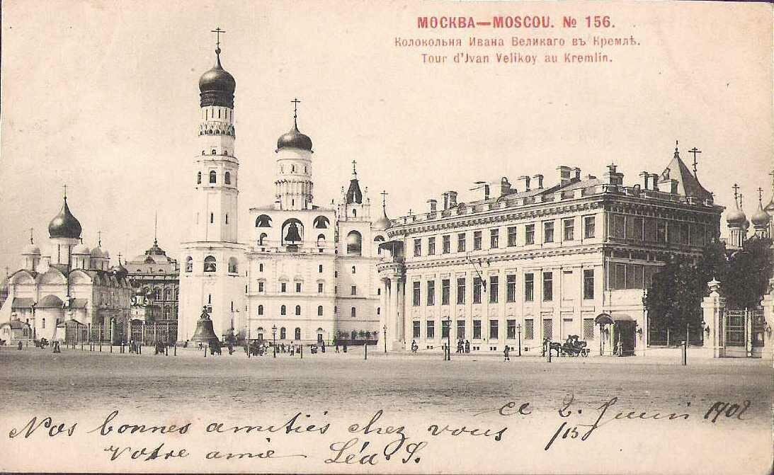 Кремль. Колокольня Ивана Великого