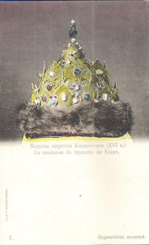 Кремль. Царская семья. Корона Царства Казанского