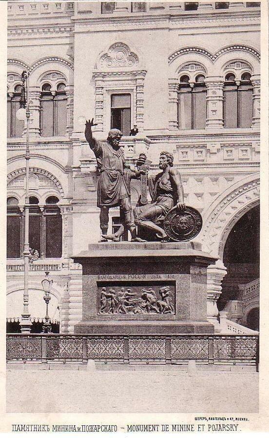 Красная площадь. Памятник Минину и Пожарскому