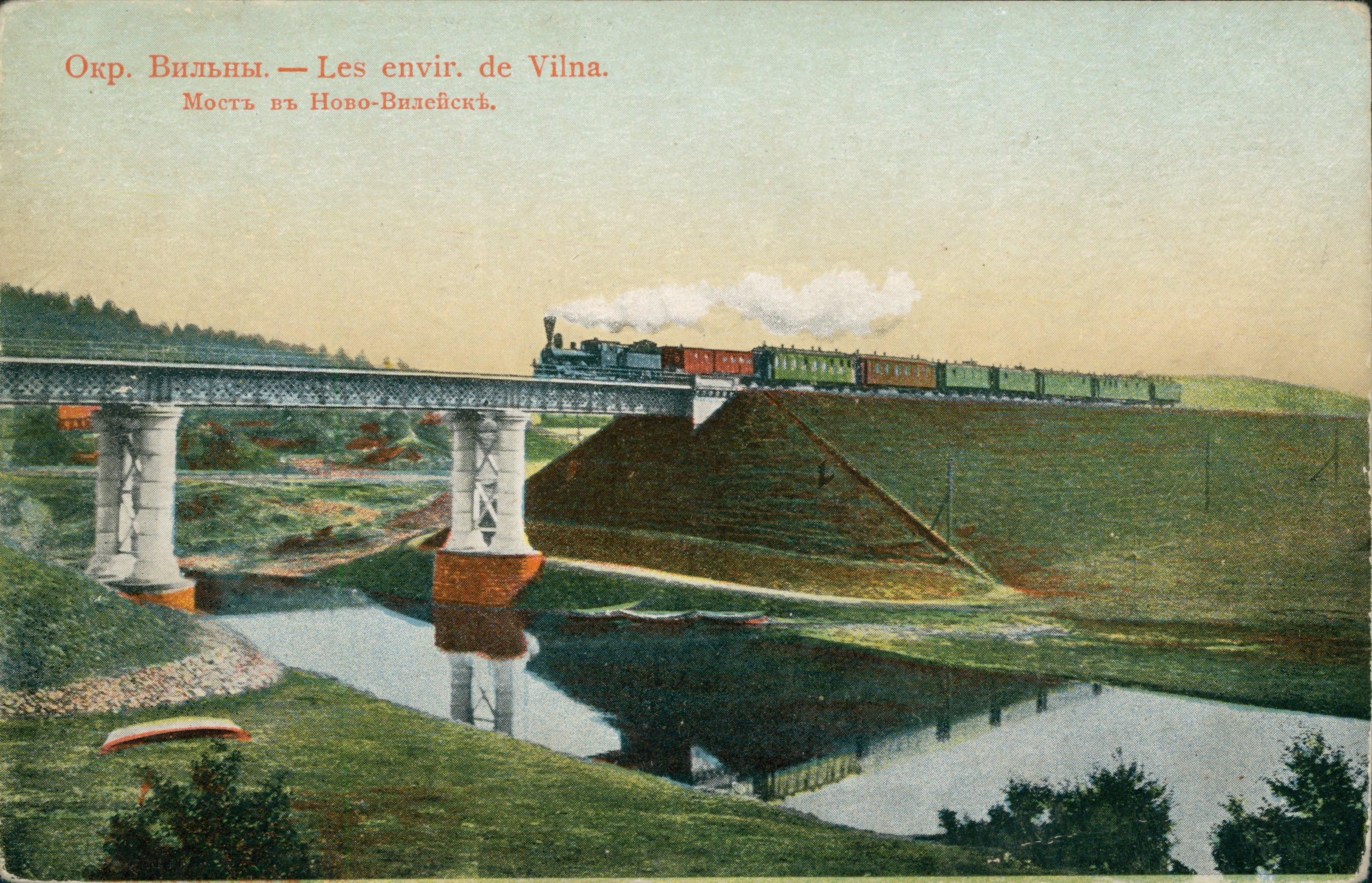 Окрестности Вильно. Мост в Ново-Вилейске