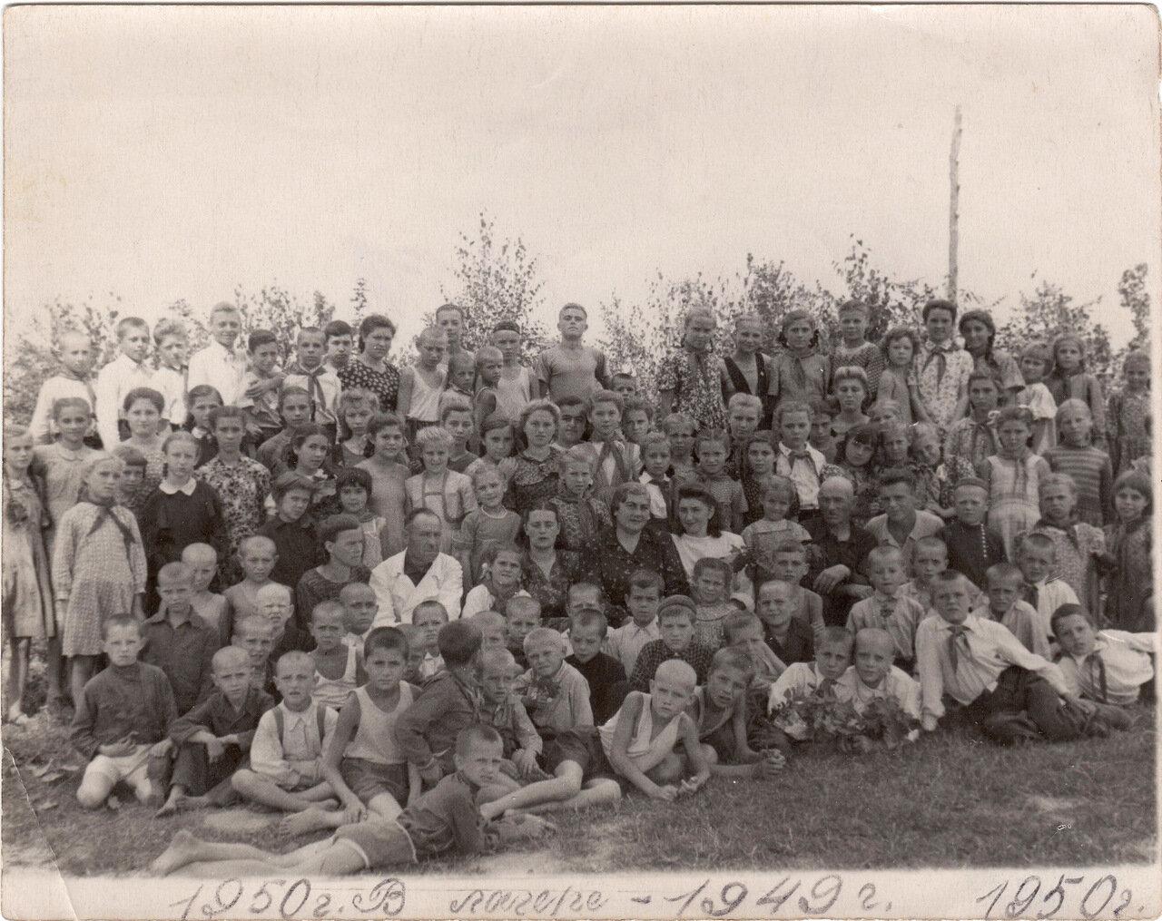 1949. Пионерский лагерь в Полонном