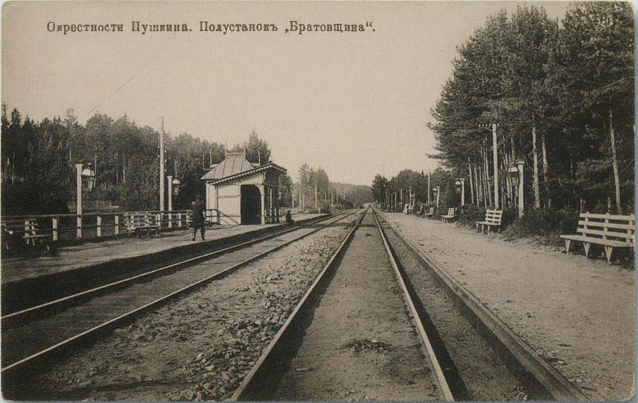 Окрестности Москвы. Братовщина. Полустанок