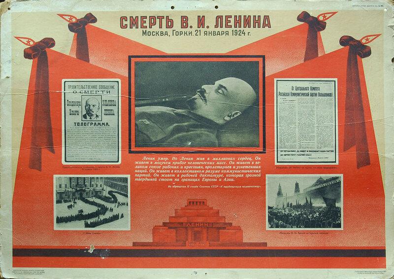 Смерть В.И.Ленина