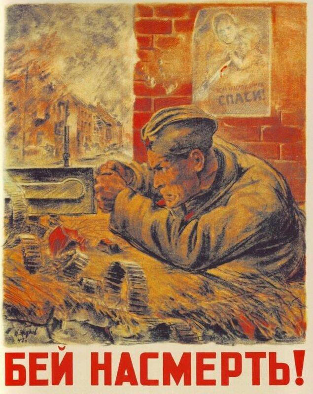 убей немца, потери немцев на Восточном фронте, как русские немцев били, смерть немецким оккупантам