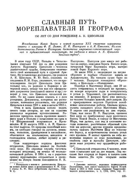 Славный путь мореплавателя и географа с.105