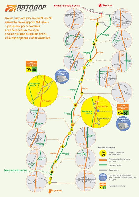 М4 ДОН 48 км 71 км Московская область платный участок