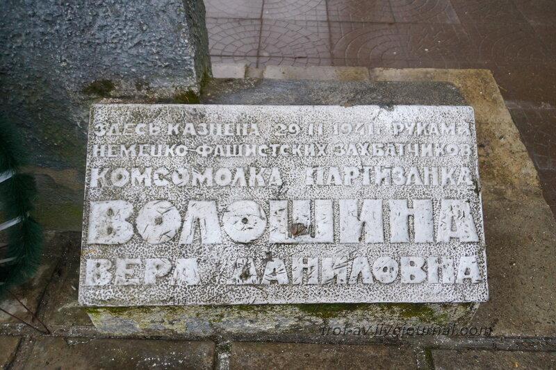 Памятник на месте гибели Веры Волошеной, Головково