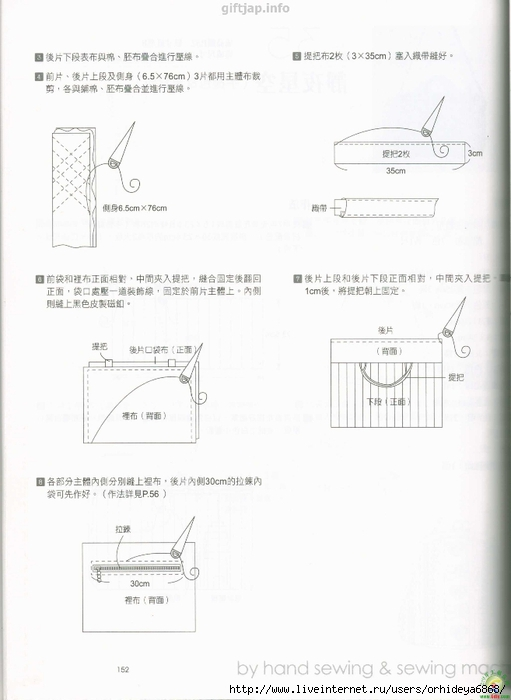 Лоскутные японские сумки