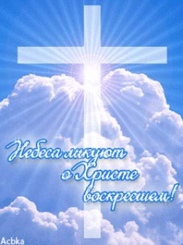 Анимации открытки христианские