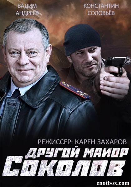 Другой майор Соколов (1-32 серии из 32) / 2015 / РУ / SATRip