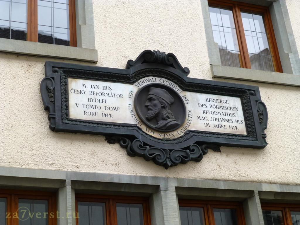 Музей Яна Гуса, Констанц, Германия