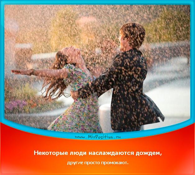 позитивчик дня: Некоторые люди наслаждаются дождем, другие просто промокают.