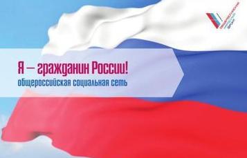 я гражданин России.jpg