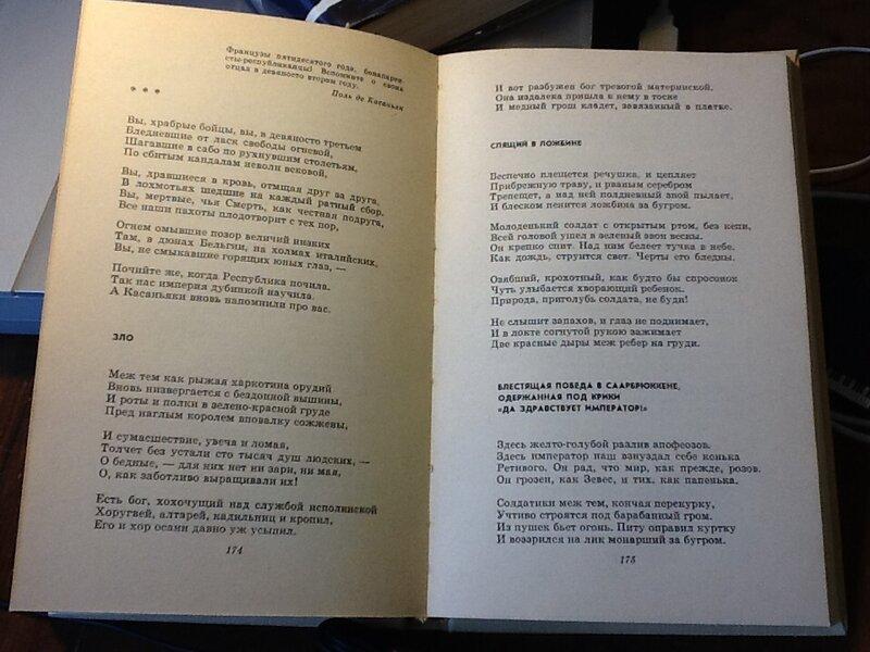 Антокольский, перевод Рембо