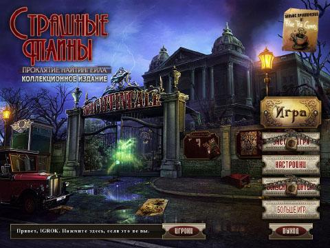 Страшные Тайны: Проклятие Найтингейла. Коллекционное издание | Macabre Mysteries: Curse of the Nightingale CE (Rus)