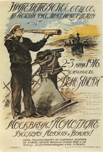 Russian_poster_WWI_071.jpg
