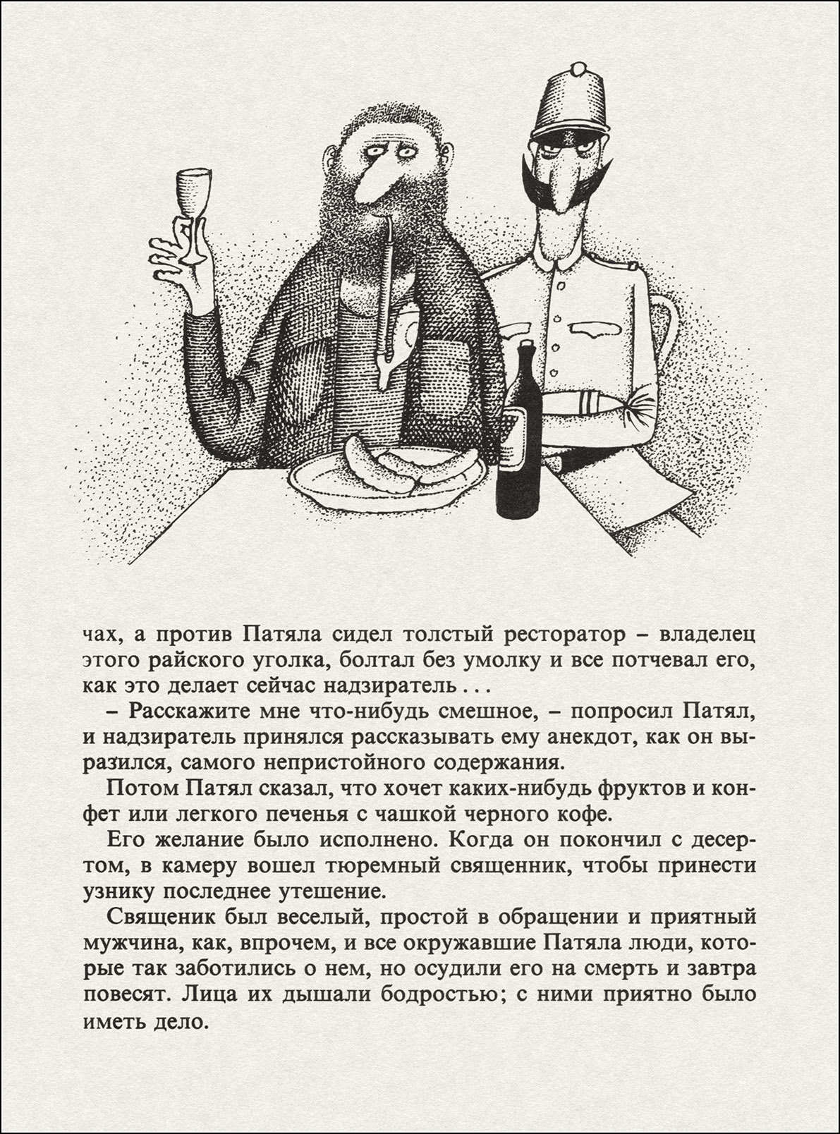 Адольф Борн, Ярослав Гашек, Фельетоны