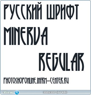 Русский шрифт Minerva
