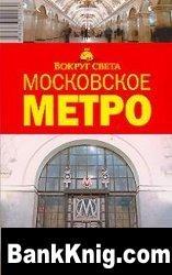 Аудиокнига Московское метро. Путеводитель