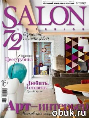 Книга Salon-interior №6 (июнь 2015)