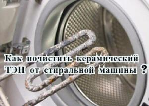 Книга Как почистить керамический ТЭН от стиральной машины (2015) WebRip