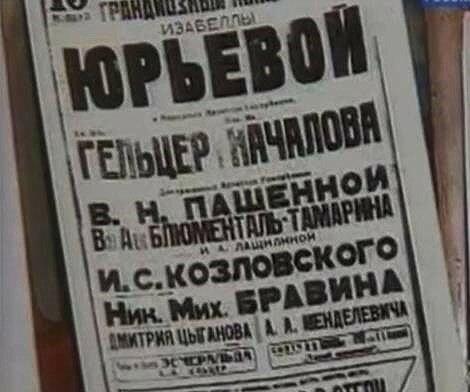 Изабелла Юрьева, афиша концерта в Большом Театре.