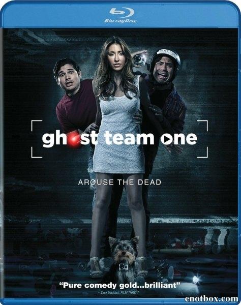 Охотники за духами / Ghost Team One (2013/BDRip/HDRip)