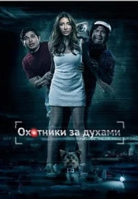 Охотники за духами / Ghost Team One (2013/BDRip/HDRip)