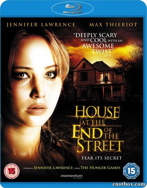 Дом в конце улицы / House at the End of the Street (2012/BDRip/HDRip)
