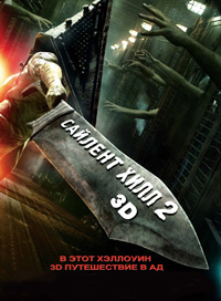 Сайлент Хилл 2 / Silent Hill: Revelation (2012/BDRip/HDRip)