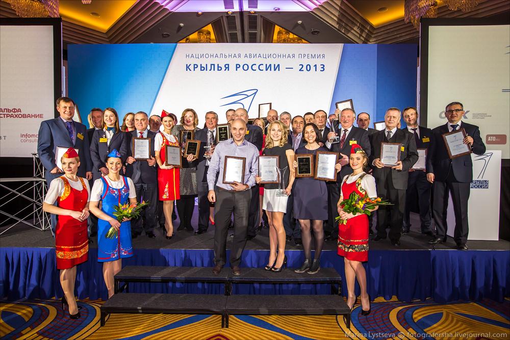 Крылья России-2013