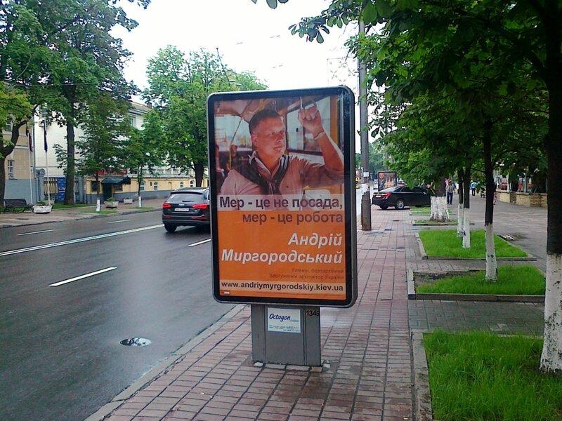 Политическая реклама Андрея Миргородского