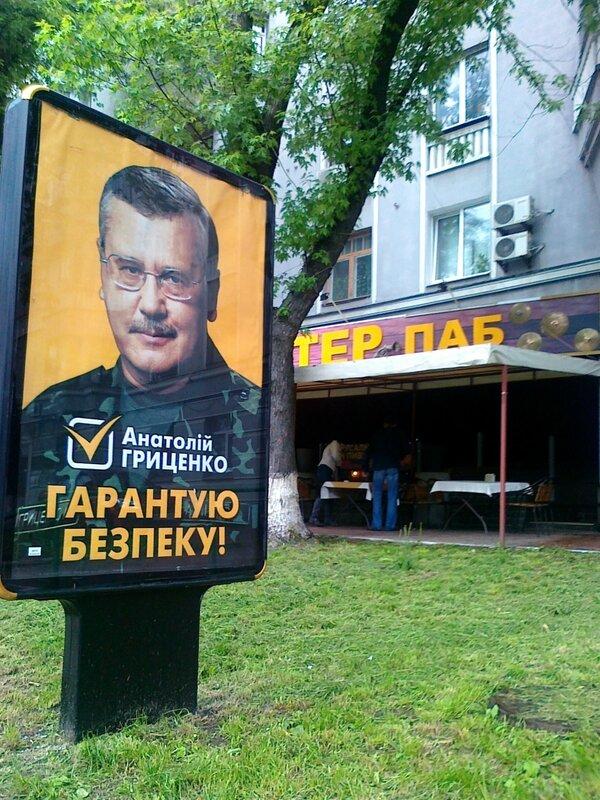 Кандидат в президенты Анатолий Гриценко