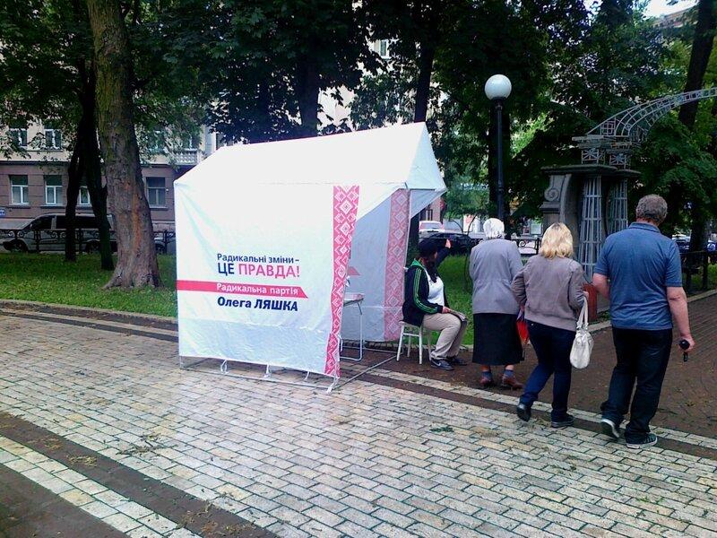 Агитационная палатка Олега Ляшко в Мариинском парке