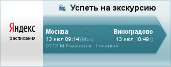 6112, М-Казанская (13 июл 09:14) - Виноградово (13 июл 10:49)