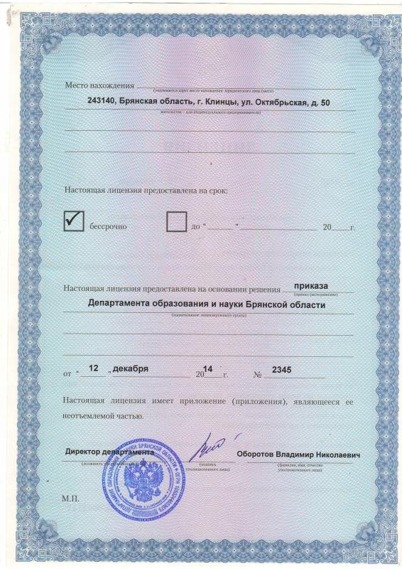 Лицензия0001.JPG