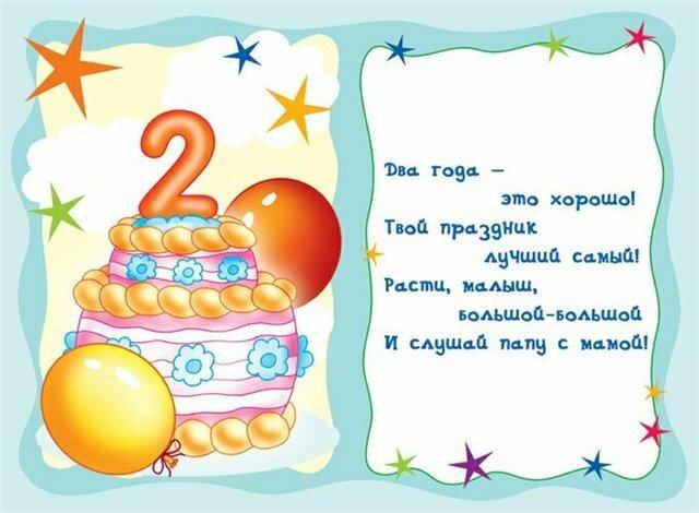 Поздравление с днем рождения годик мальчику смс