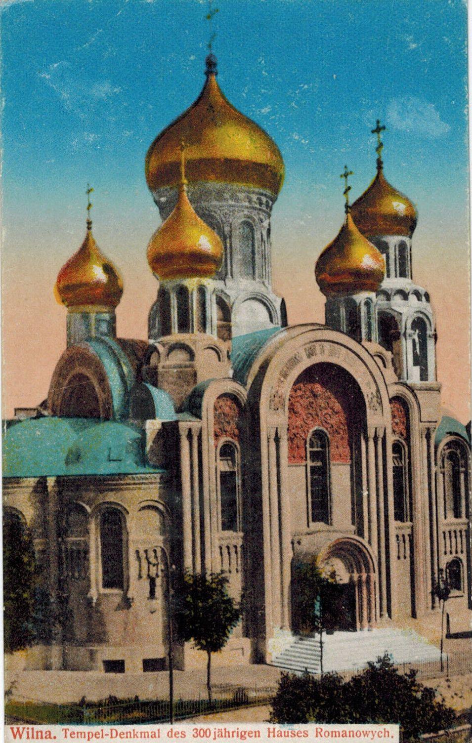 Романовский собор