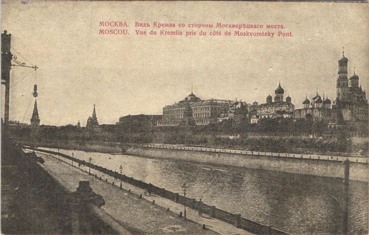 Кремль со стороны Москворецкого моста
