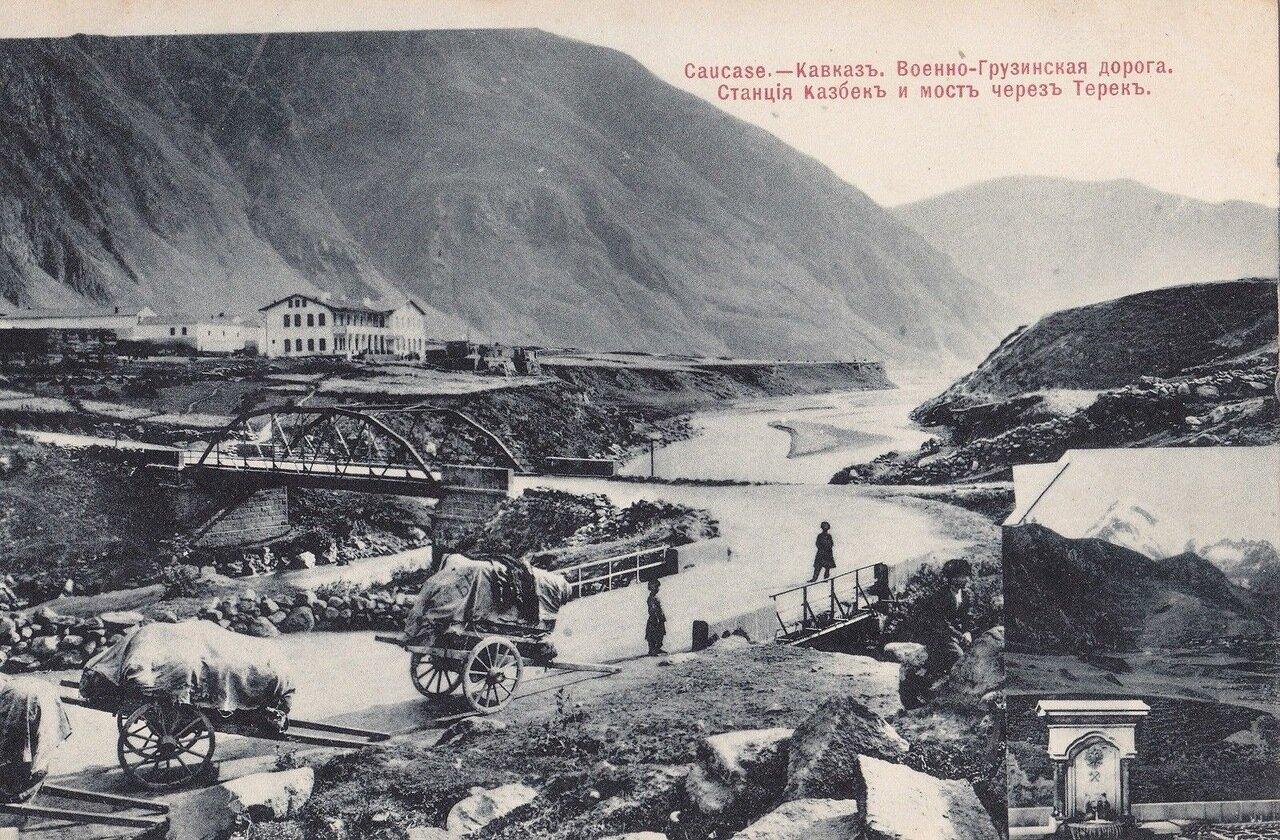 Станция Казбек и мост через Терек