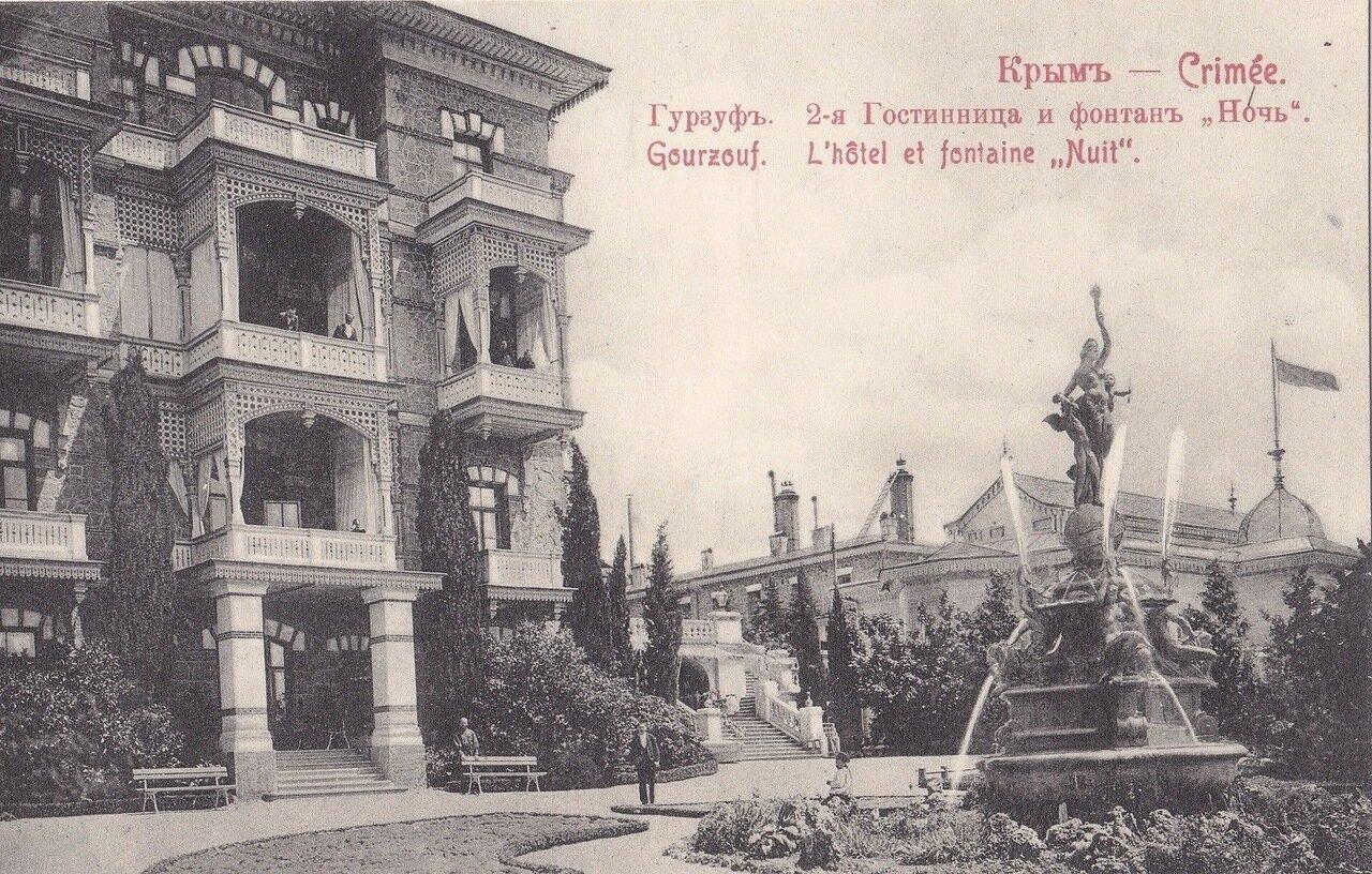 Вторая гостиница и фонтан «Ночь»