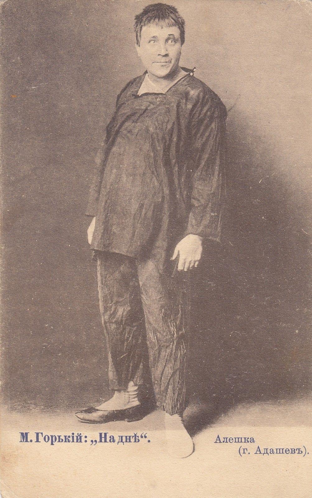 Алешка (Адашев)