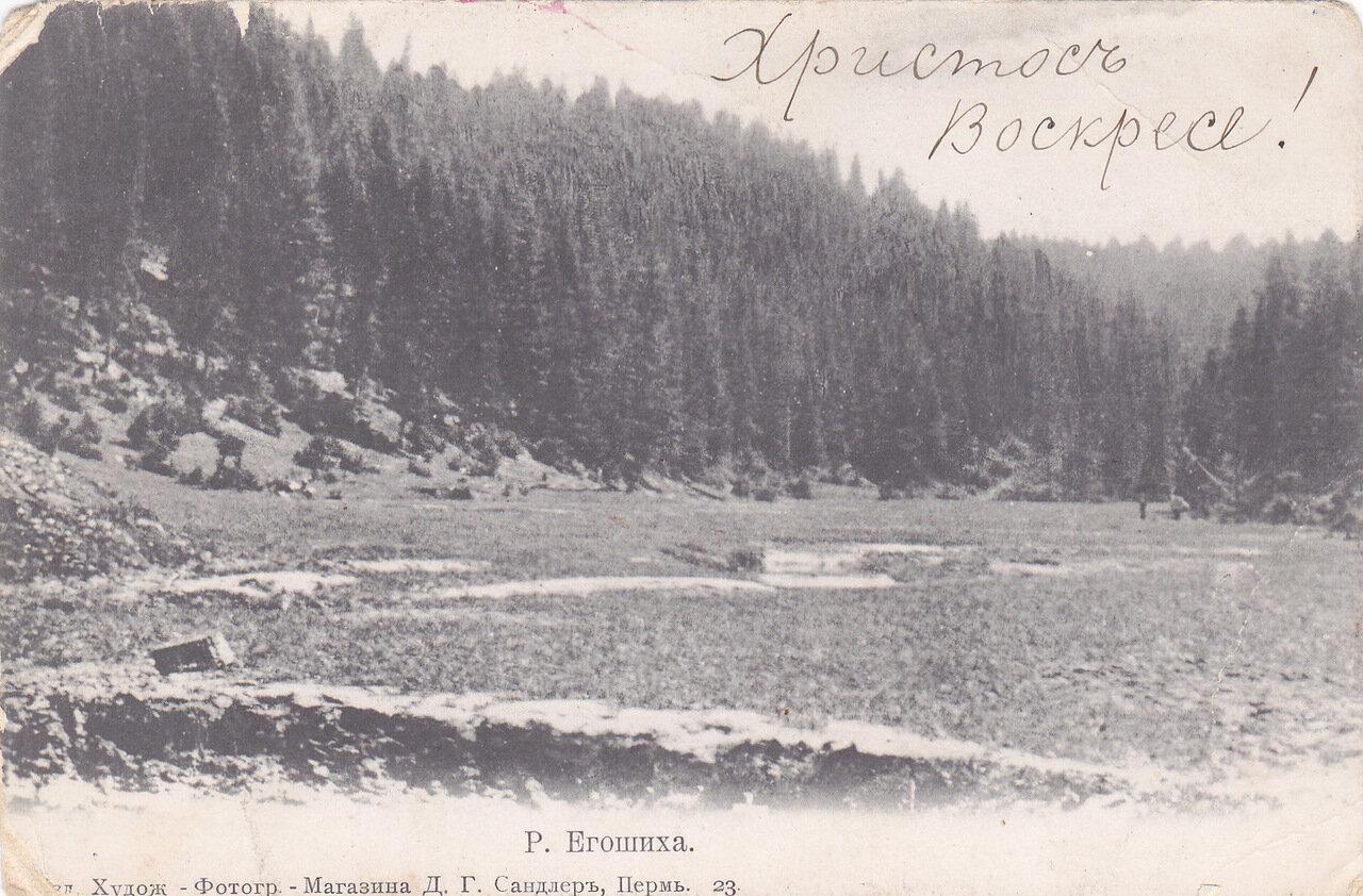 Река Егошиха