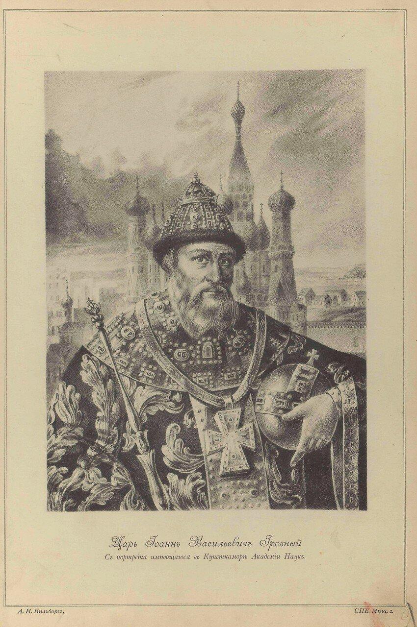 Царь Иоанн Васильевич Грозный