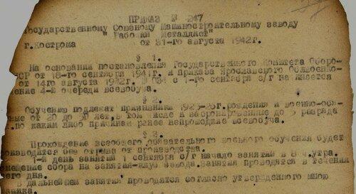ГАКО, ф. Р-884, оп. 3, д. 12, л.3.