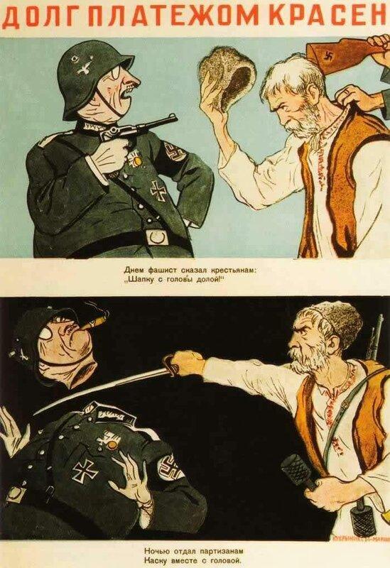 как русские немцев били, потери немцев на Восточном фронте, партизанская война, партизаны ВОВ, красный партизан, советские партизаны