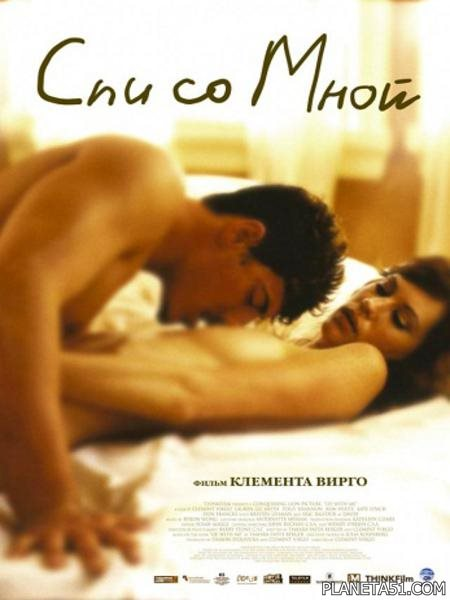 Спи со мной / Lie with Me (2005/DVDRip)